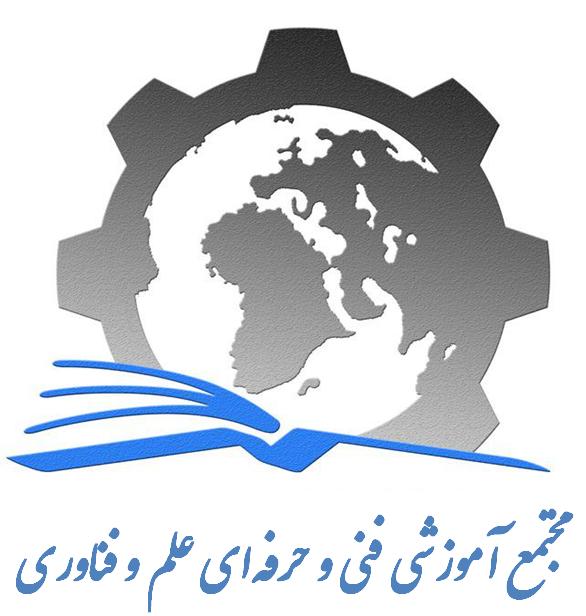 مجتمع آموزشی فنی و حرفهای علم و فناوری