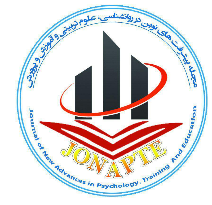 مجله پیشرفت های نوین در روانشناسی، علوم تربیتی و آموزش و پرورش