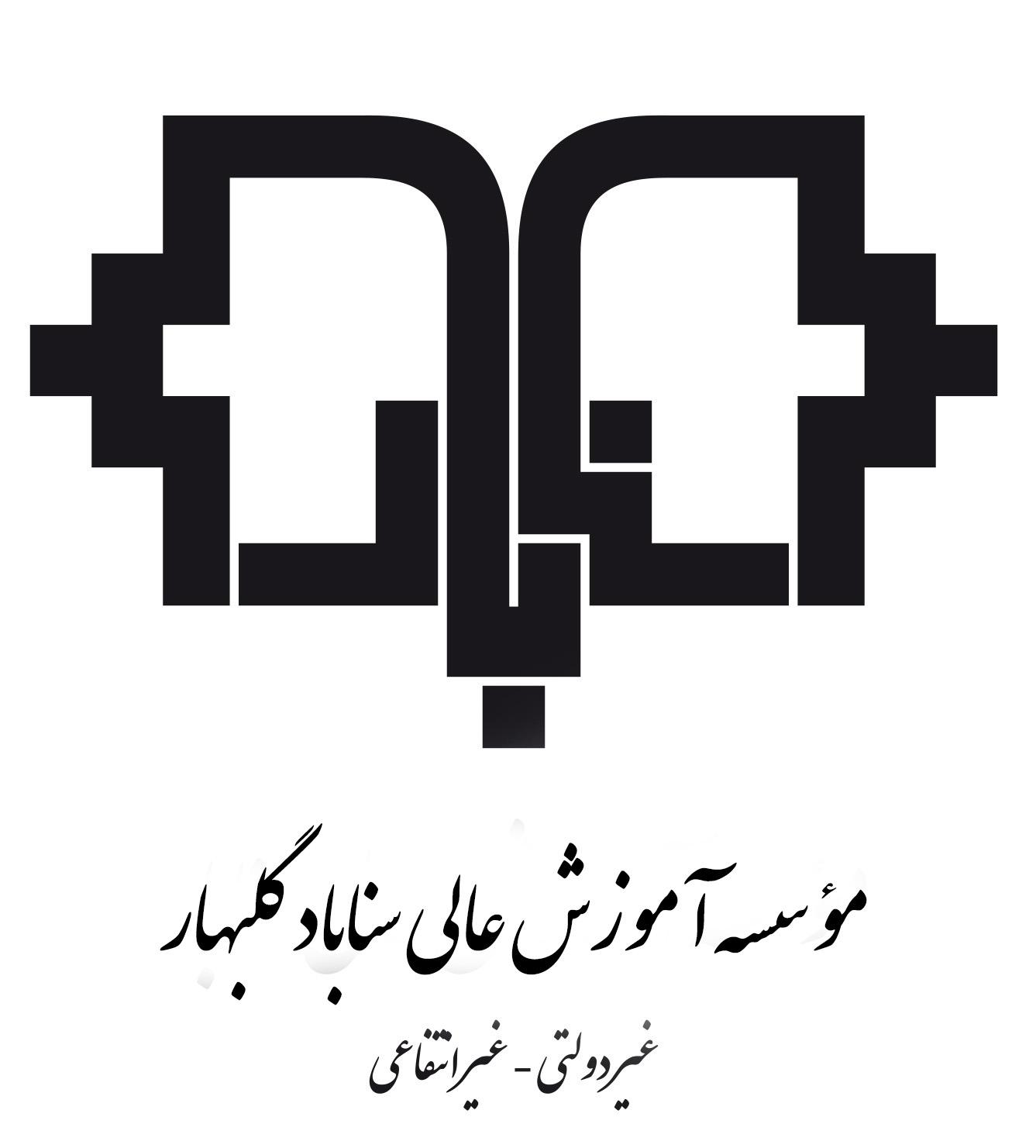 موسسه آموزش عالی سناباد گلبهار