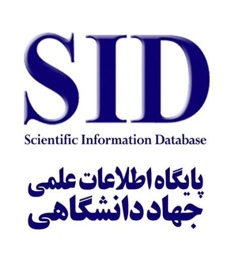 انعقاد تفاهم نامه همکاری با مرکز اطلاعات علمی جهاد دانشگاهی (SID) و حمایت از کنفرانس